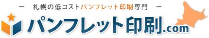 札幌パンフレット印刷.com