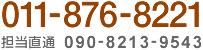 電話番号等 情報